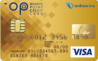 OPクレジットカードゴールド