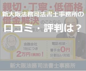 新大阪法務司法書士事務所の口コミ